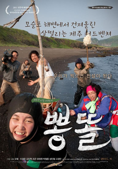 Pong Ddol korean movie