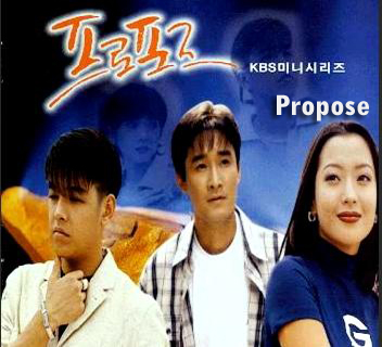 propose korean drama