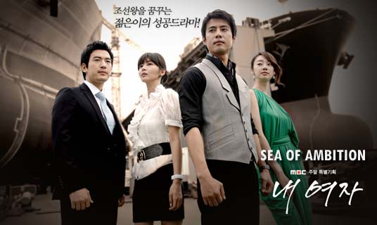 sea-of-ambition-korean drama