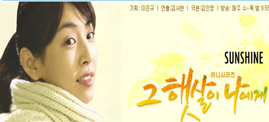 sunshine korean drama