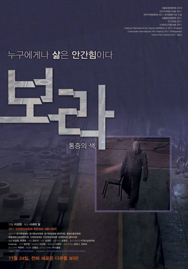 The Color of Pain  korean movie