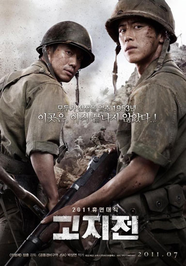 The Front Line korean movie