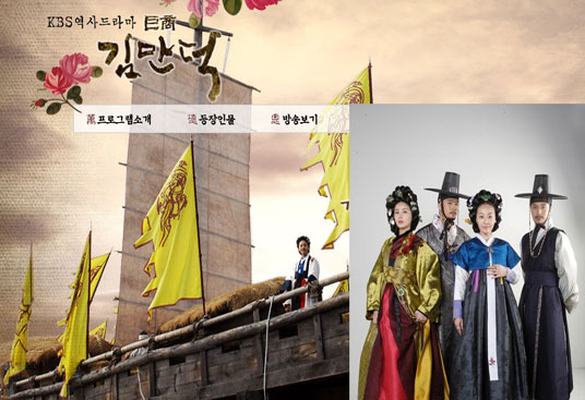 The Great Merchant Kim Man Deok korean drama