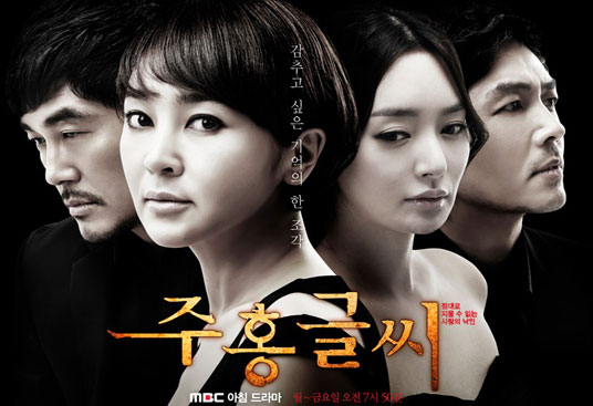 The Scarlet Letter korean drama