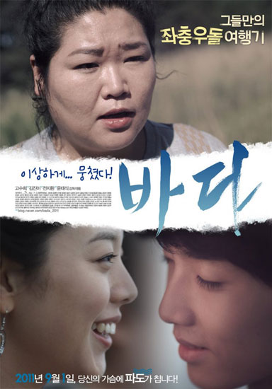Themselves korean movie