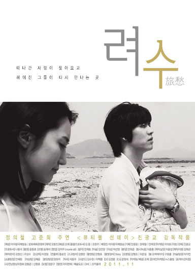 Yeosu korean movie