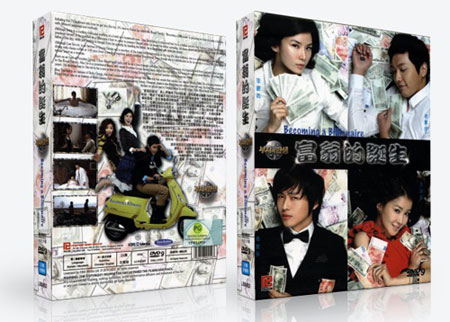 Becoming a Billionaire korean drama dvd