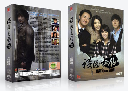 Cain and Abel korean drama dvd