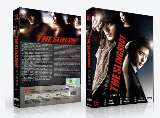 The Slingshot korean drama dvd